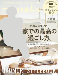 Hanako 2020年 6月号 [あの人に聞いた、家での最高の過ごし方。]