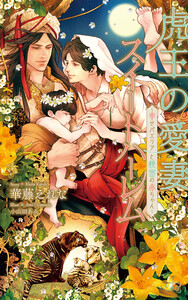 虎王の愛妻スイートハーレム~幸せパエリアと秘密の赤ちゃん~【特別版】(イラスト付き)