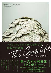 ザ・ギャンブラー―――ハリウッドとラスベガスを作った伝説の大富豪 電子書籍版