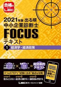2021年版出る順中小企業診断士FOCUSテキスト 1 経済学・経済政策 電子書籍版