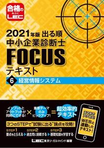 2021年版出る順中小企業診断士FOCUSテキスト 6 経営情報システム 電子書籍版