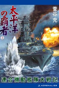 太平洋の覇者 連合機動艦隊大戦記(3) 電子書籍版
