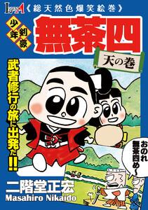 少年剣豪 無茶四<天の巻> 電子書籍版