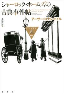 シャーロック・ホームズの古典事件帖 電子書籍版