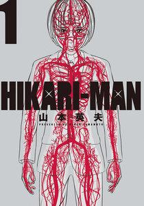 HIKARIーMAN 1巻