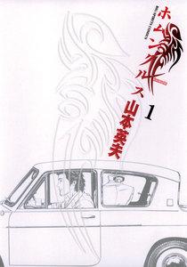 ホムンクルス 1巻