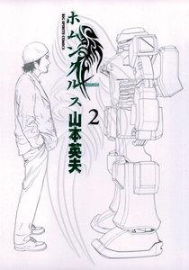 ホムンクルス (2) 電子書籍版