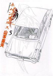 ホムンクルス 5巻