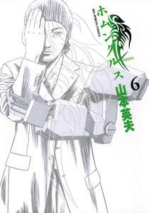 ホムンクルス (6~10巻セット)