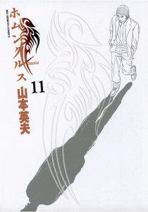 ホムンクルス 11巻