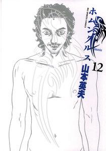 ホムンクルス 12巻