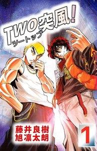 表紙『Two突風!』 - 漫画