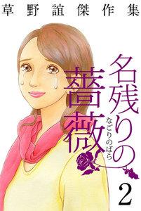 草野誼傑作集 名残りの薔薇 2巻