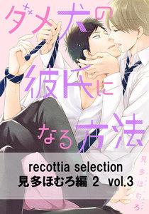 recottia selection 見多ほむろ編2 vol.3