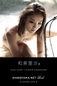 和泉里沙 [SHINOYAMA.NET Book]