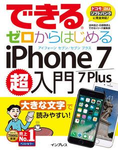 できるゼロからはじめるiPhone 7/7 Plus超入門