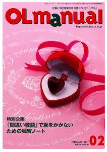 月刊OLマニュアル 2017年2月号