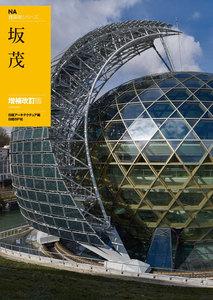 NA建築家シリーズ 坂 茂 増補改訂版
