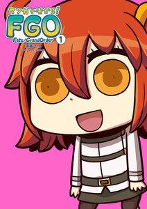 マンガで分かる! Fate/Grand Order1巻