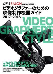 ビデオSALON別冊シリーズ ビデオグラファーのための映像制作機器ガイド2017-2018