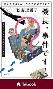 機長、事件です! 空飛ぶ探偵の謎解きフライト (角川ebook)