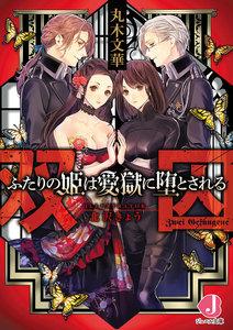 双囚 ふたりの姫は愛獄に堕とされる【電子書籍特典つき】