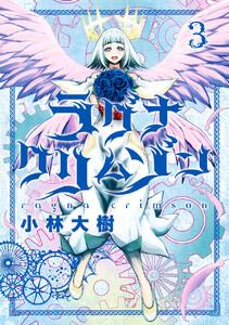【デジタル版限定特典付き】ラグナクリムゾン 3巻