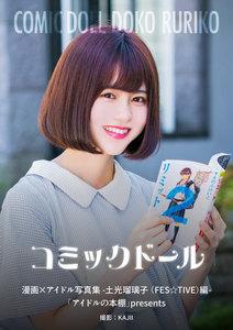コミックドール-漫画×アイドル写真集- 土光瑠理子(FES☆TIVE)編   「アイドルの本棚」presents