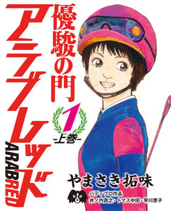優駿の門アラブレッド1-上巻 電子書籍版