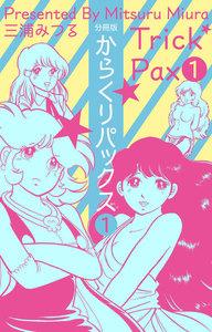 からくりパックス【分冊版】 (1) 電子書籍版