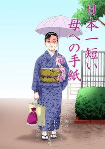日本一短い母への手紙 6巻