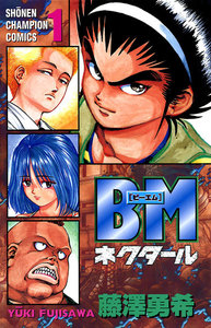 BMネクタール (1) 電子書籍版