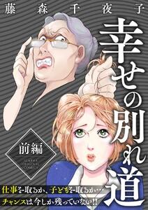 幸せの別れ道 前編 電子書籍版