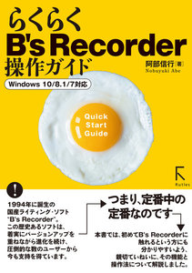 らくらくB's Recorder 操作ガイド(カラー版)