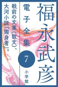 福永武彦 電子全集7 戦前の文業(散文)、大河小説『獨身者』。