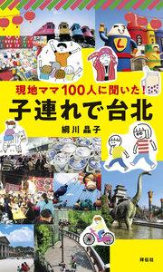 現地ママ100人に聞いた! 子連れで台北 電子書籍版