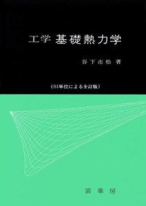 工学 基礎熱力学 電子書籍版