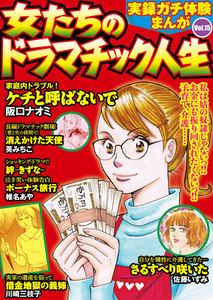 実録ガチ体験まんが 女たちのドラマチック人生Vol.15