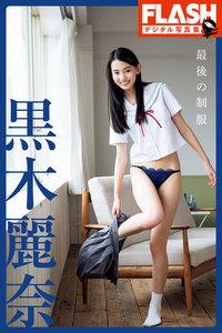 黒木麗奈FLASHデジタル写真集「最後の制服」