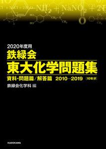 2020年度用 鉄緑会東大化学問題集 資料・問題篇/解答篇 2010-2019