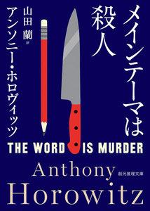 メインテーマは殺人 電子書籍版