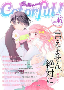 Colorful! vol.46