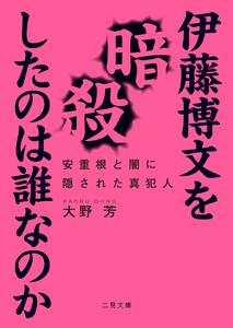 伊藤博文を暗殺したのは誰なのか 安重根と闇に隠された真犯人 電子書籍版