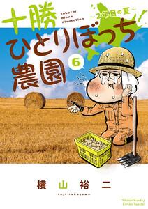 十勝ひとりぼっち農園 (6) 電子書籍版