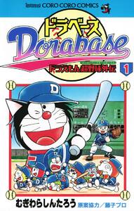 ドラベース ドラえもん超野球(スーパーベースボール)外伝 (1) 電子書籍版
