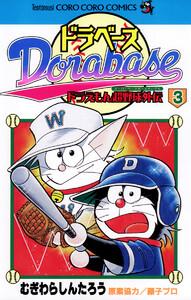 ドラベース ドラえもん超野球(スーパーベースボール)外伝 (3) 電子書籍版