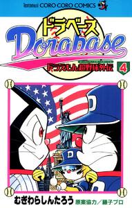 ドラベース ドラえもん超野球(スーパーベースボール)外伝 (4) 電子書籍版