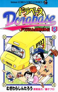 ドラベース ドラえもん超野球(スーパーベースボール)外伝 (5) 電子書籍版