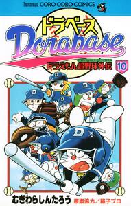 ドラベース ドラえもん超野球(スーパーベースボール)外伝 (10) 電子書籍版