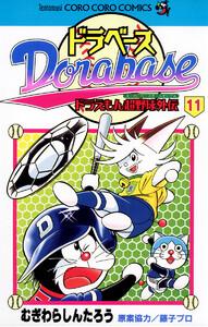 ドラベース ドラえもん超野球(スーパーベースボール)外伝 (11) 電子書籍版